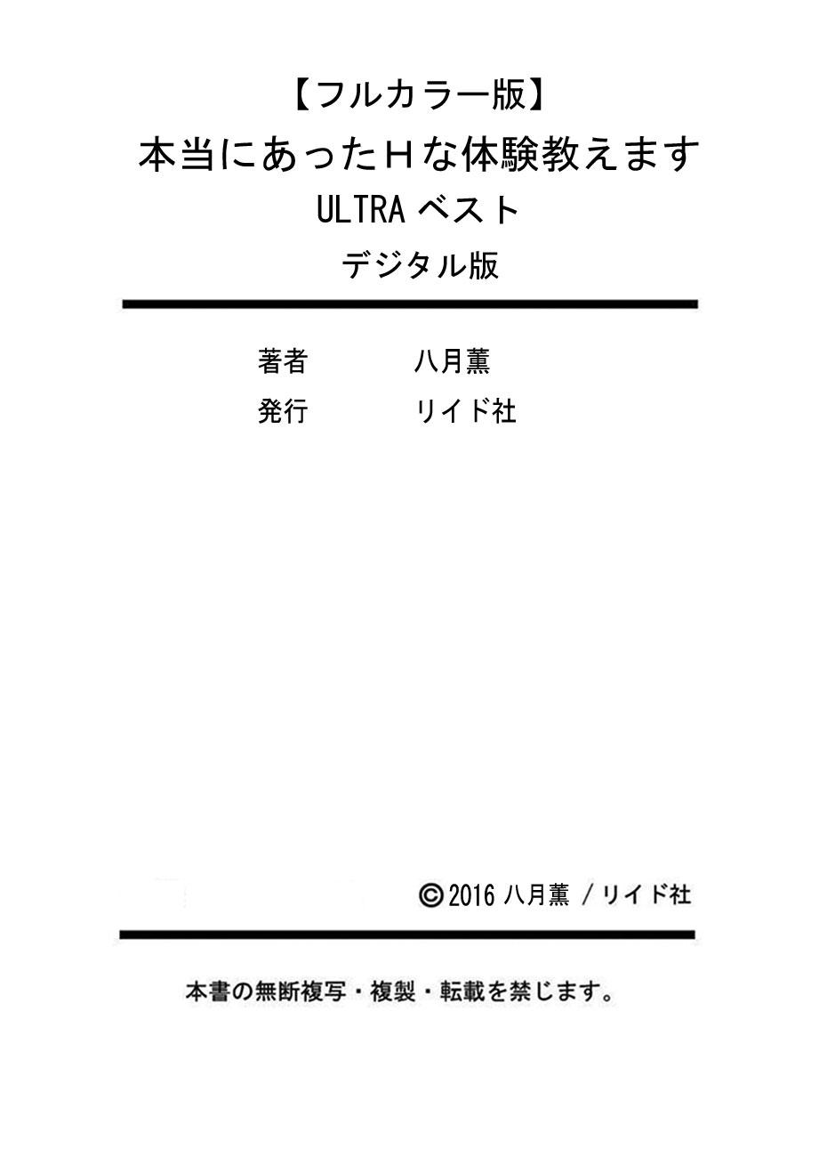 Hontou ni Atta H na Taiken Oshiemasu ULTRA Best 199