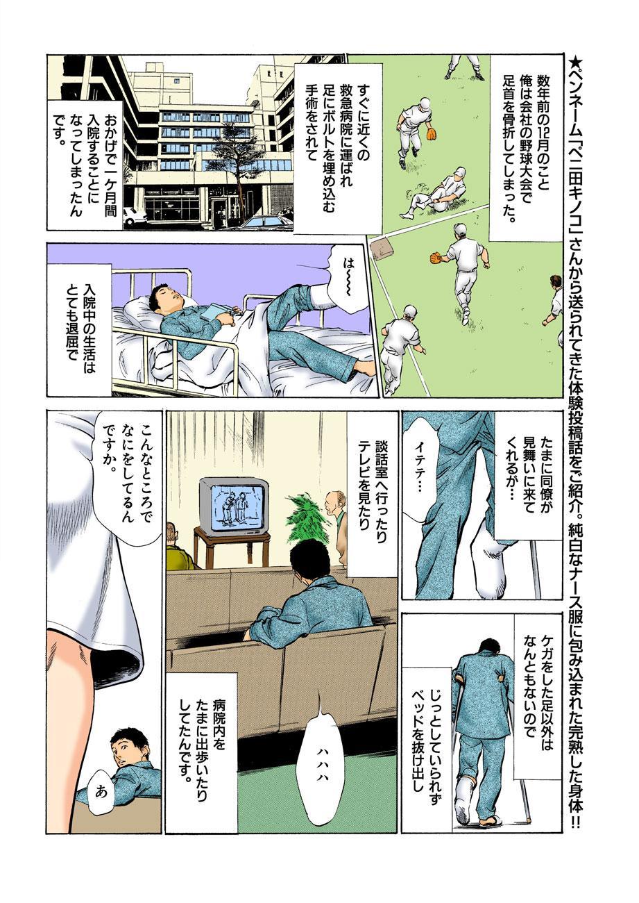 Hontou ni Atta H na Taiken Oshiemasu ULTRA Best 39