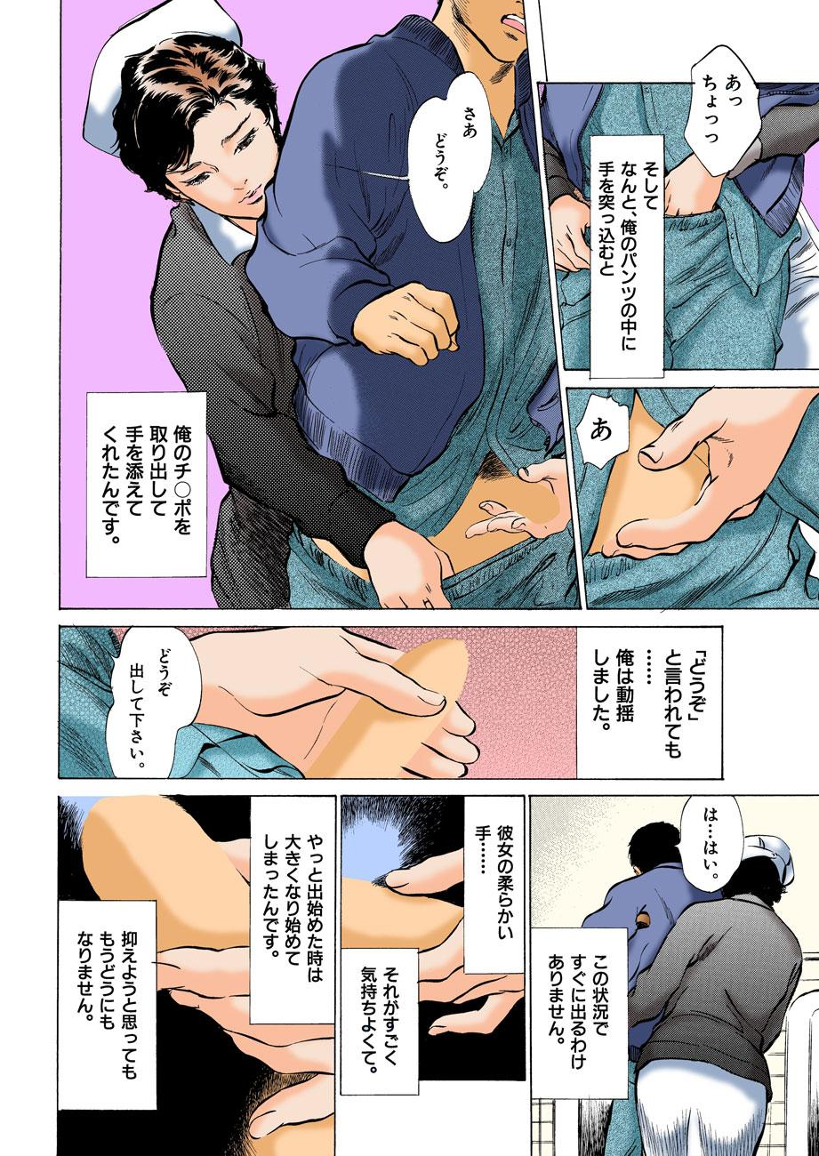 Hontou ni Atta H na Taiken Oshiemasu ULTRA Best 43