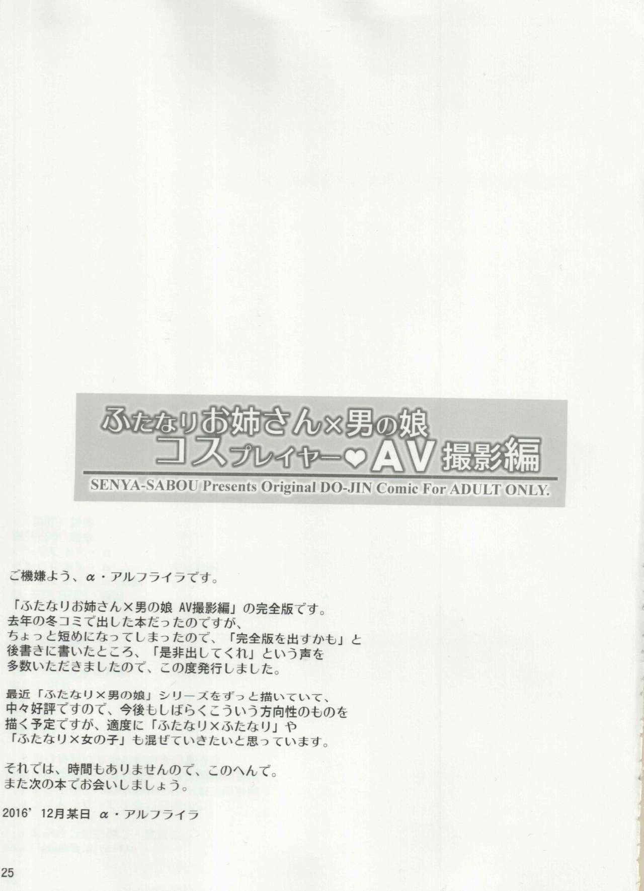 Futanari Onee-san x Otokonoko Cosplayer AV Satsuei Hen Kanzenban 23