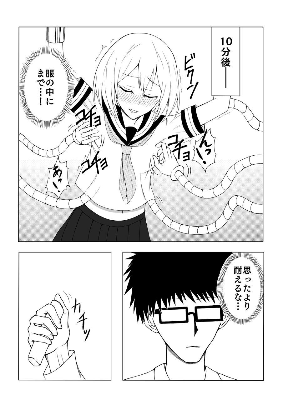 Shoujo Kusuguri Jikken 11