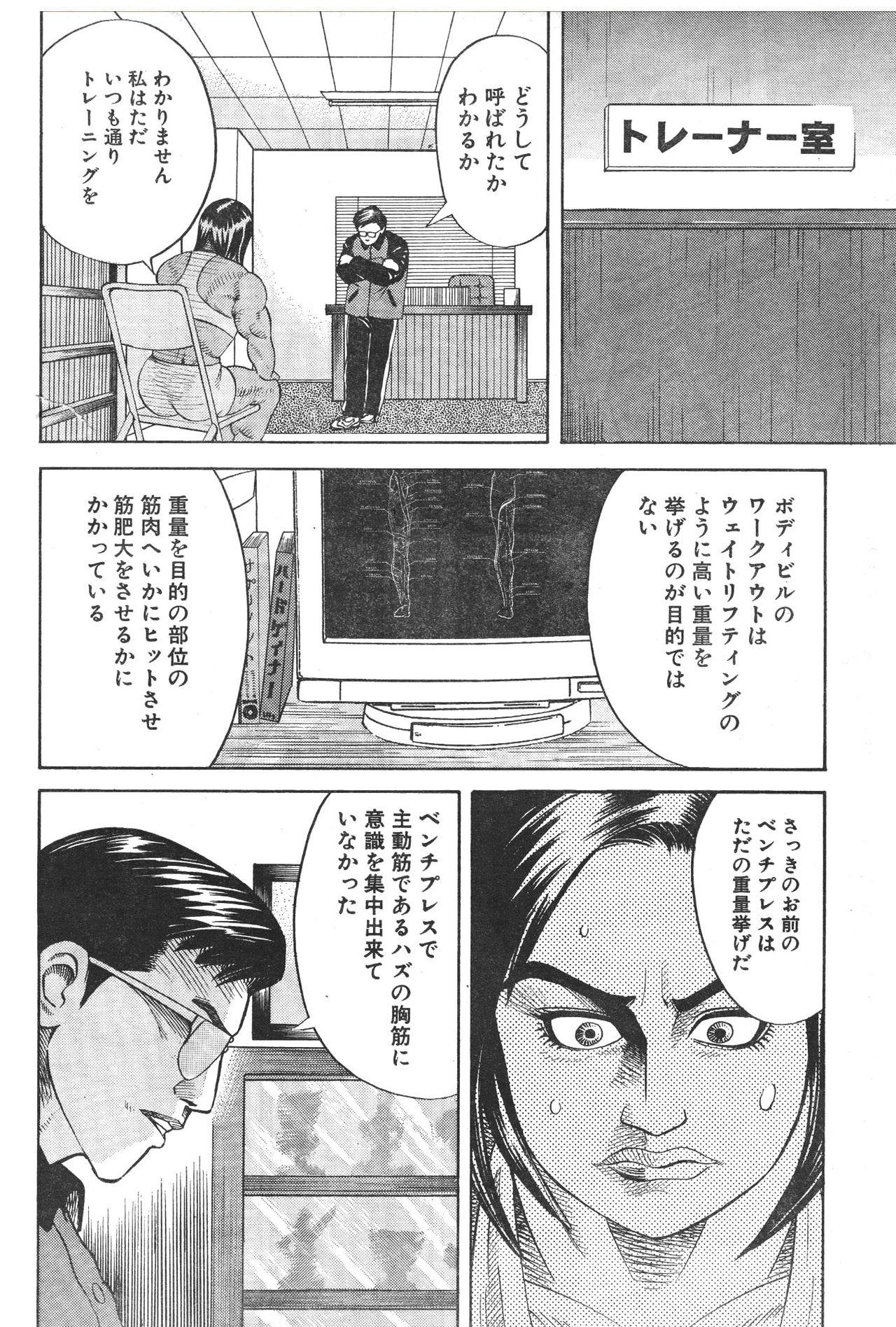 Muscle Strawberry Chapter 1 17