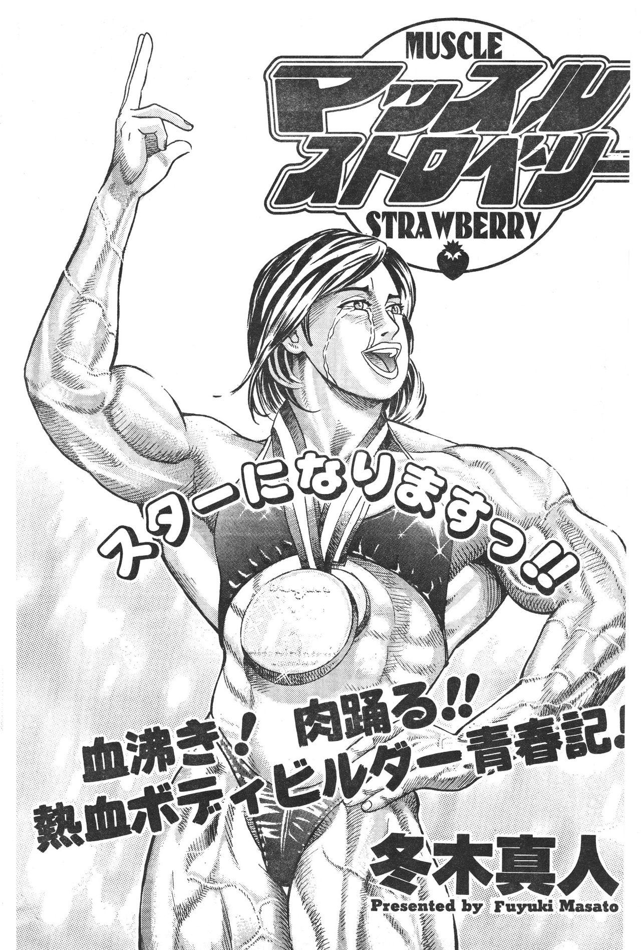 Muscle Strawberry Chapter 1 1