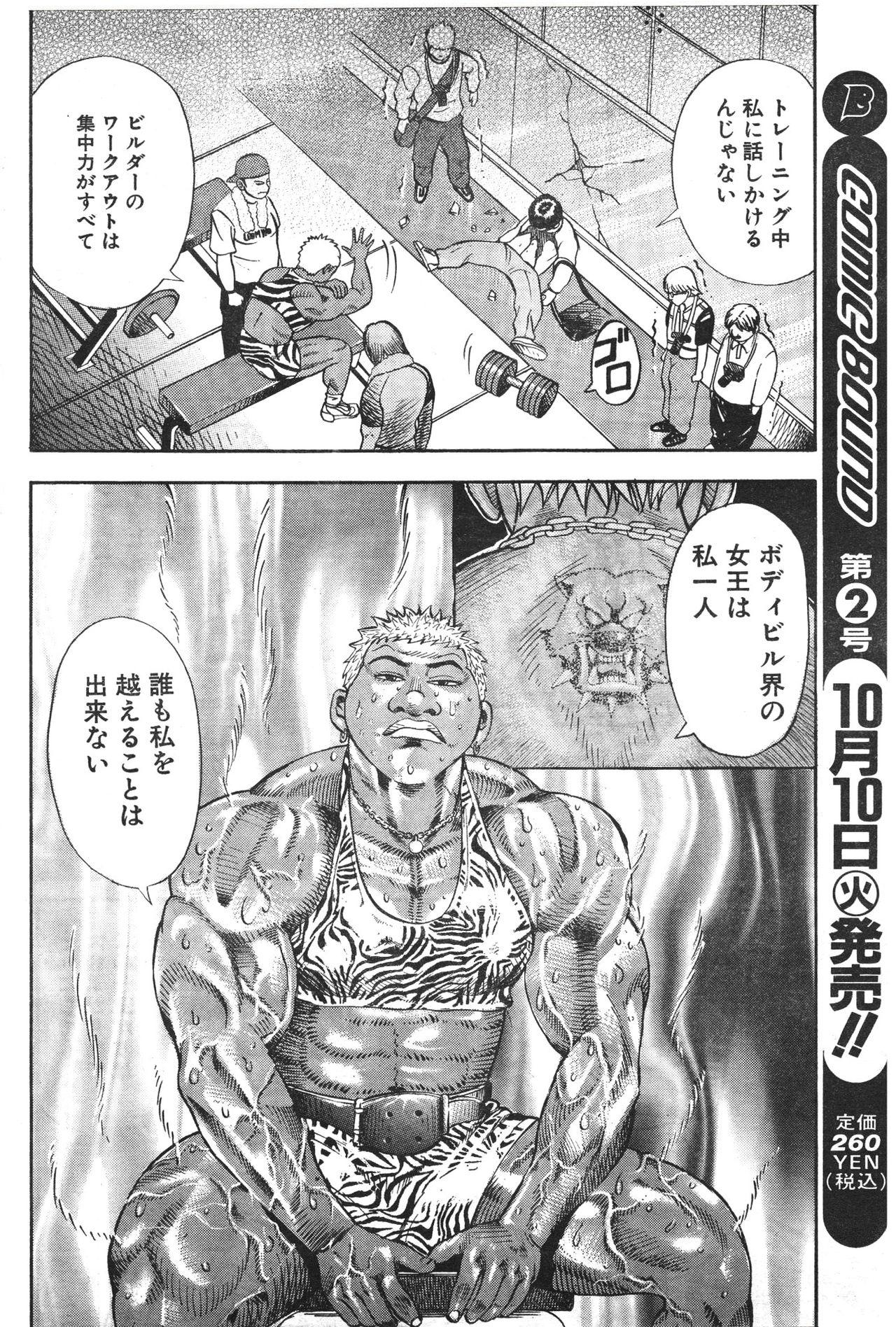 Muscle Strawberry Chapter 1 3