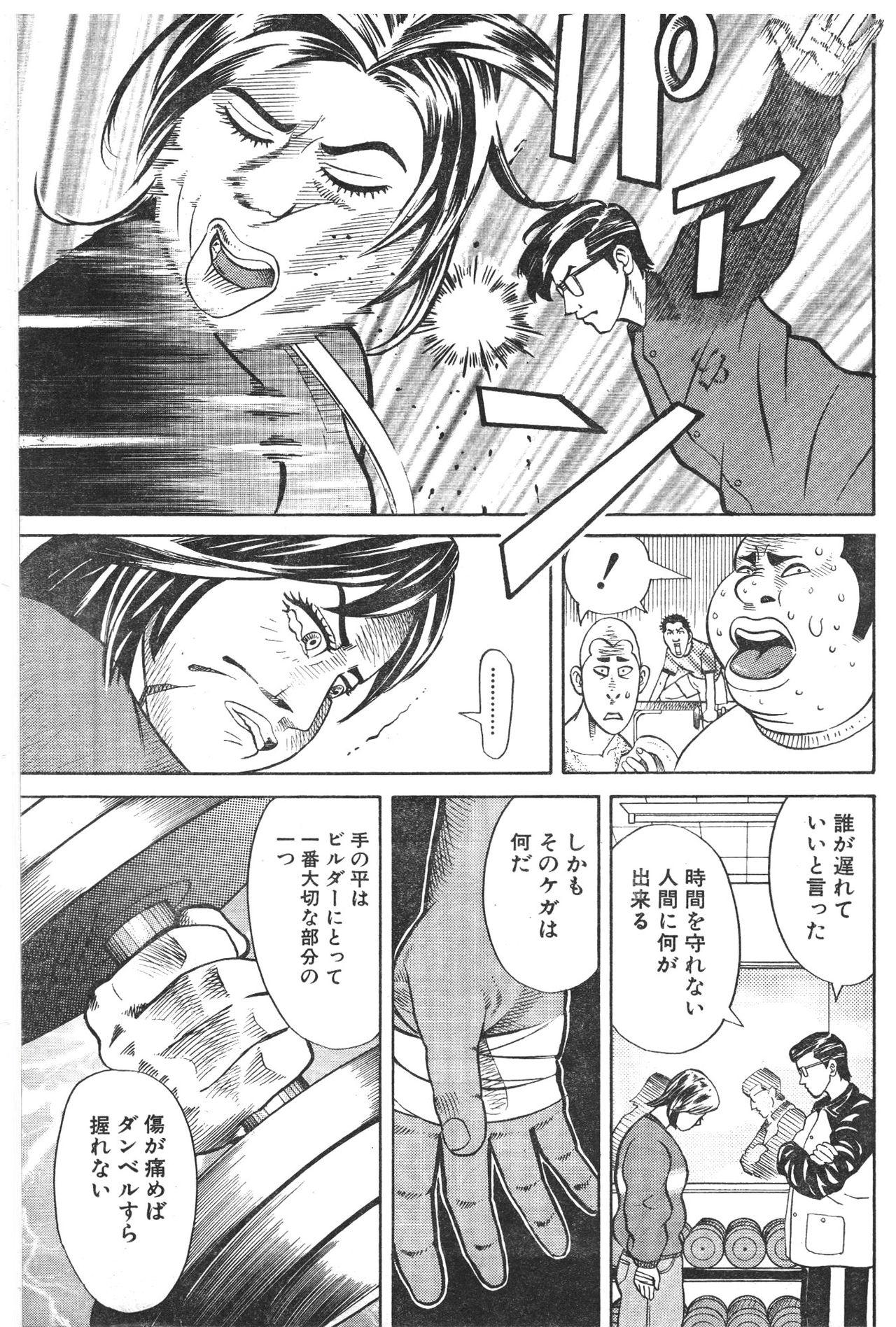 Muscle Strawberry Chapter 1 8