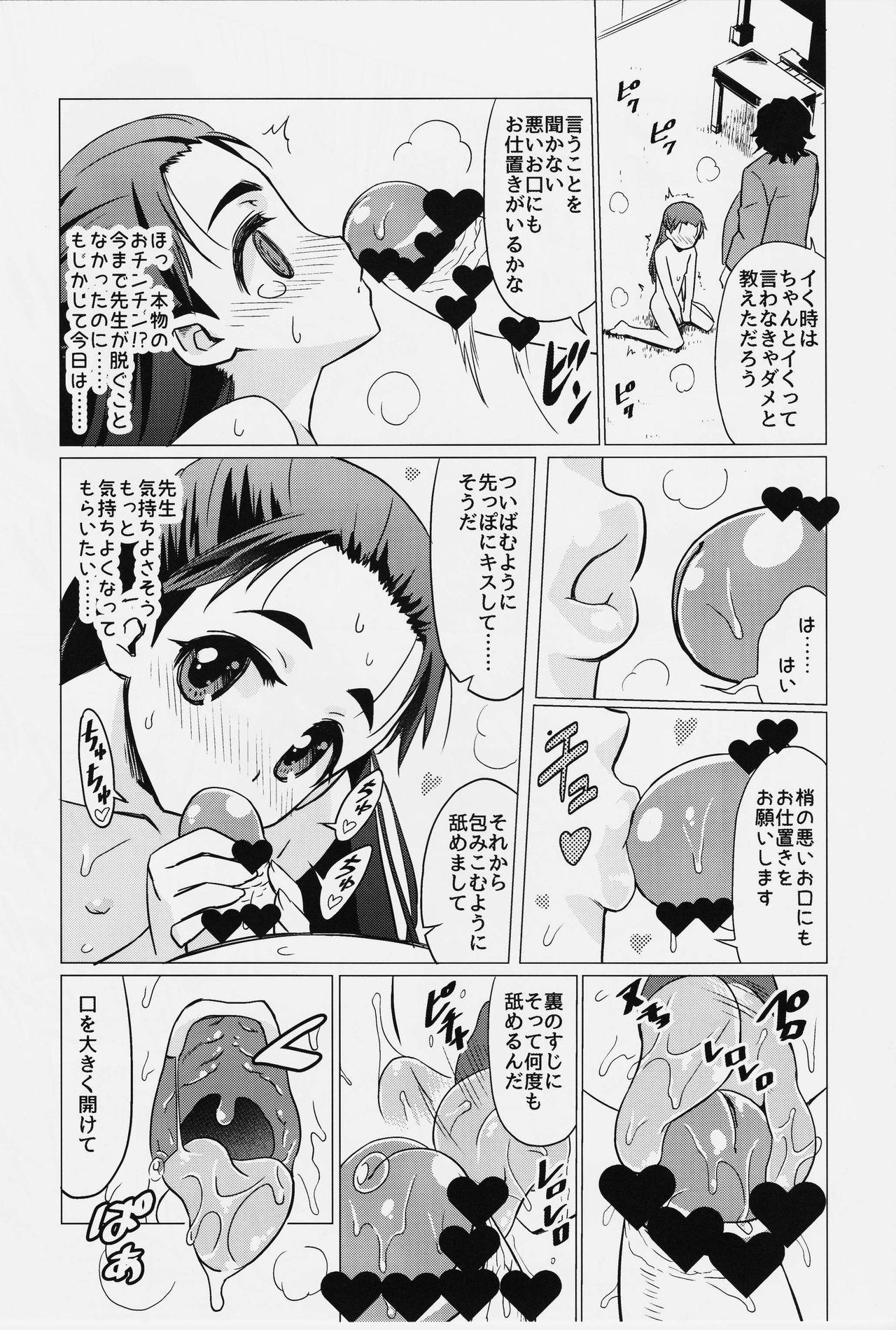Osanai Kozue no Maso Taibatsu Shigan 11