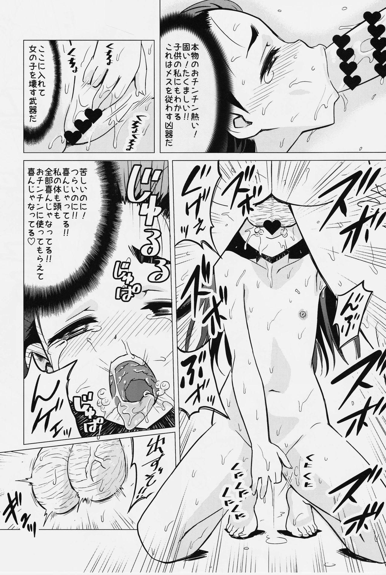 Osanai Kozue no Maso Taibatsu Shigan 13