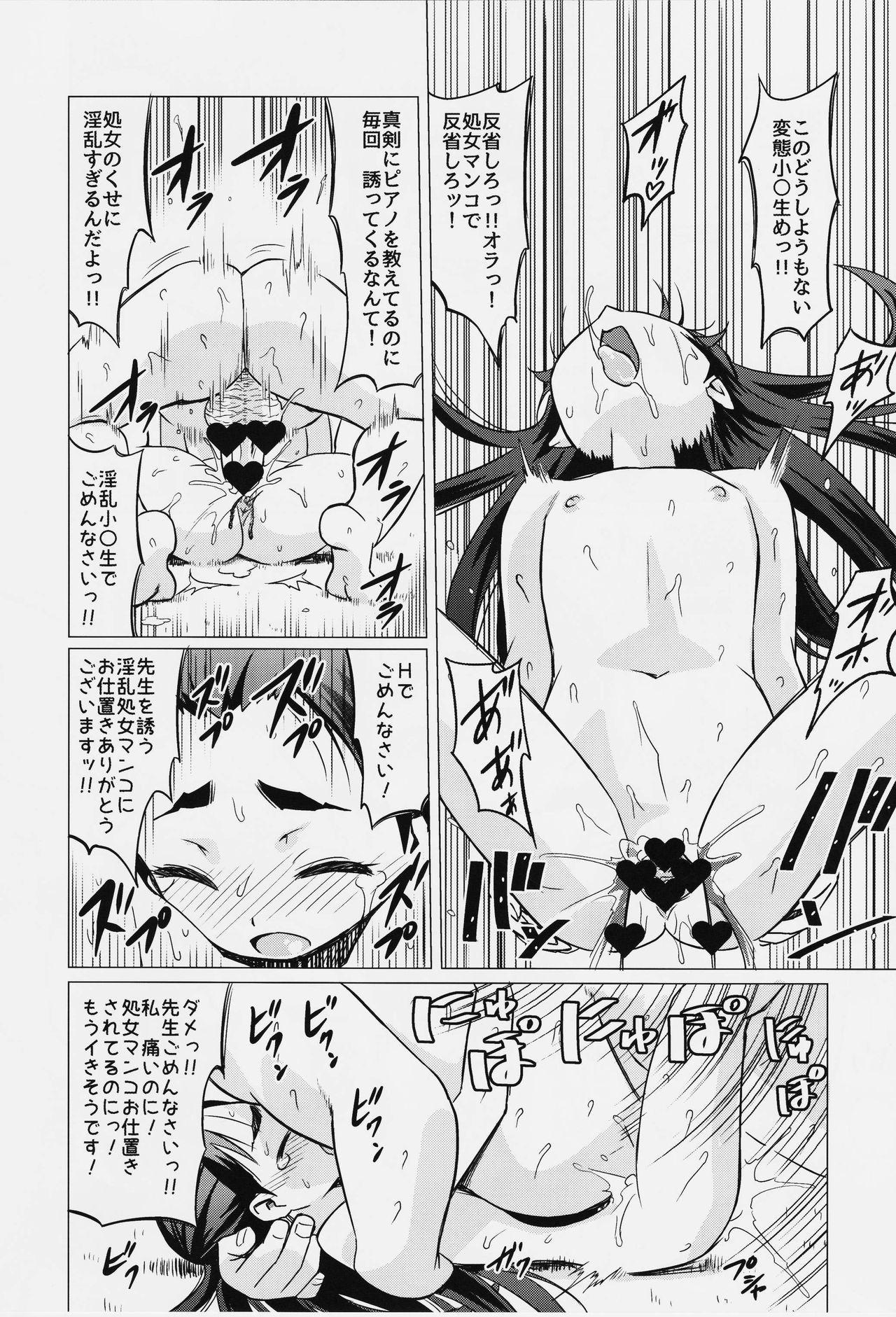 Osanai Kozue no Maso Taibatsu Shigan 16