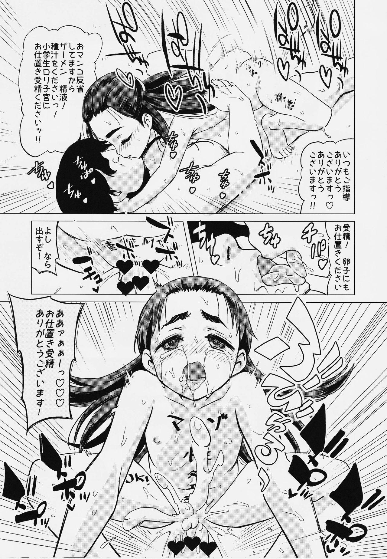 Osanai Kozue no Maso Taibatsu Shigan 29