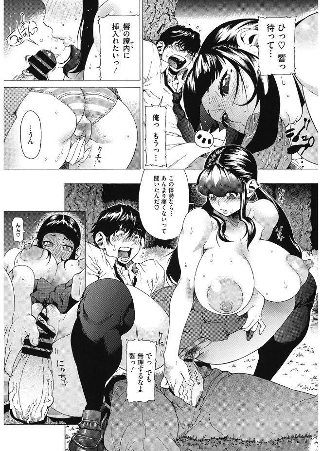 Volume Girl Mucchirism 58