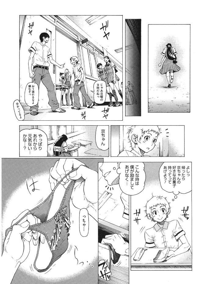 Volume Girl Mucchirism 7