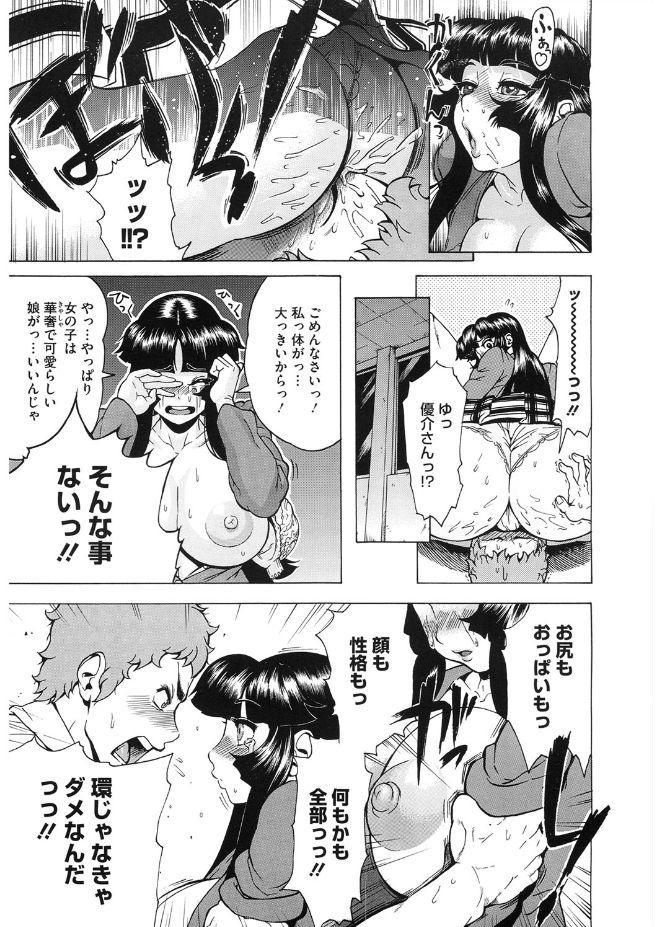 Volume Girl Mucchirism 98