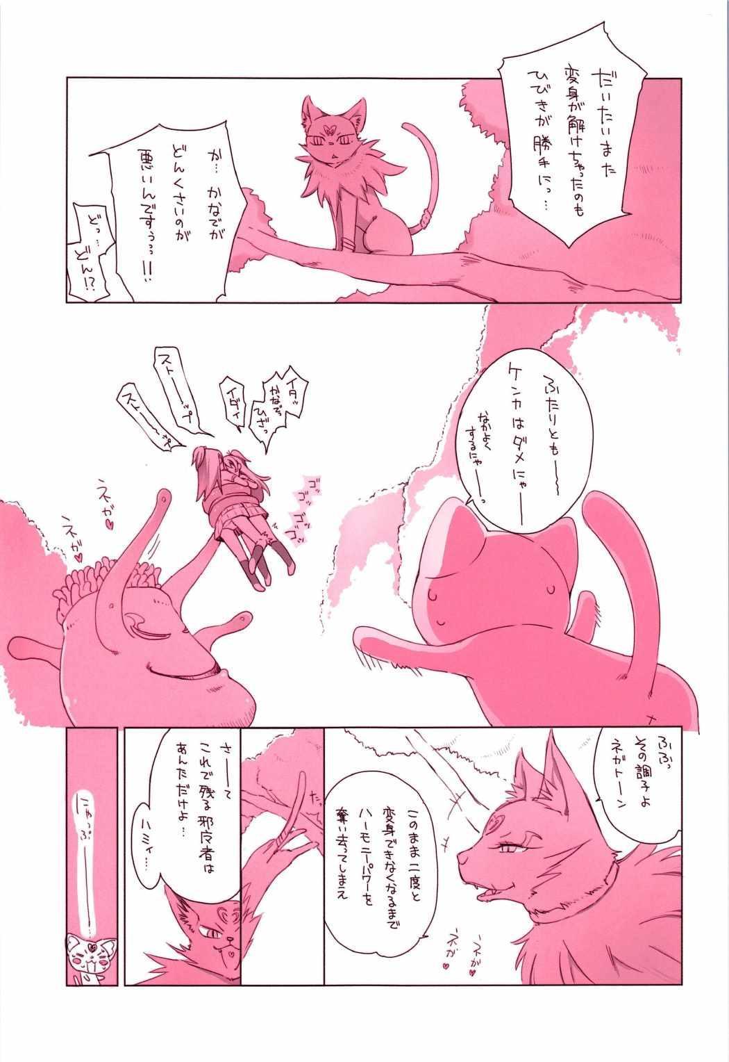 Kanon-chou HibiKana Kyoku 2