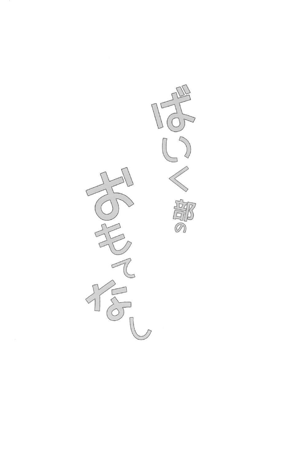 Bike-bu no Omotenashi 2