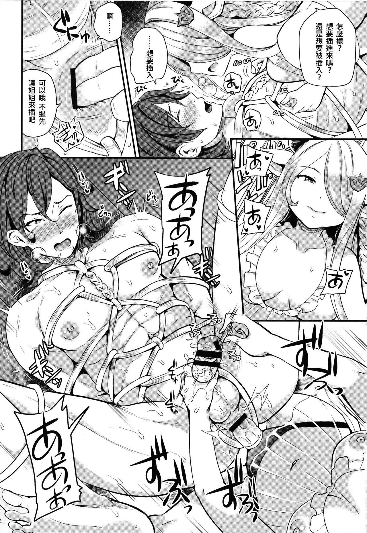 (C91) [Momoiro-Rip (Sugar Milk)] Onee-san to Per-chan (Granblue Fantasy) [Chinese] [沒有漢化] 12