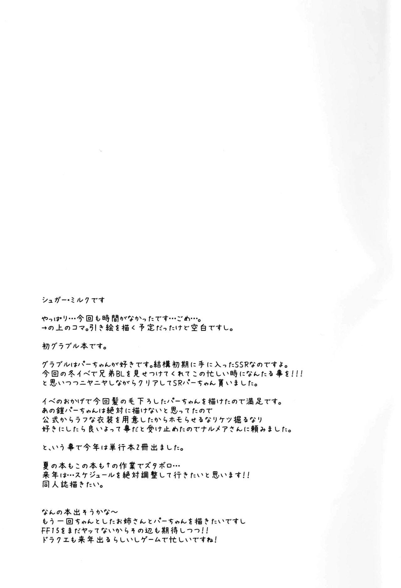 (C91) [Momoiro-Rip (Sugar Milk)] Onee-san to Per-chan (Granblue Fantasy) [Chinese] [沒有漢化] 19