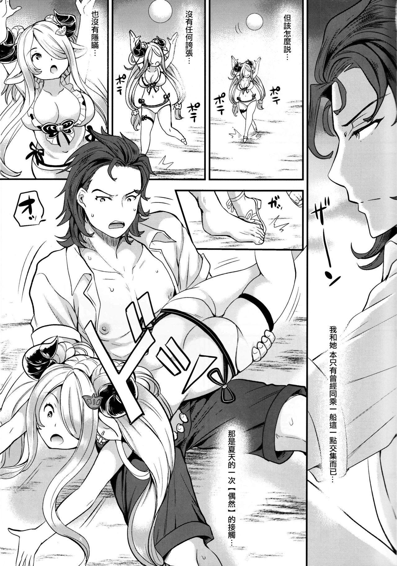 (C91) [Momoiro-Rip (Sugar Milk)] Onee-san to Per-chan (Granblue Fantasy) [Chinese] [沒有漢化] 3
