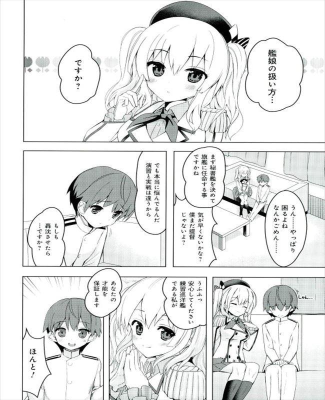 Renshuu Junyoukan Kashima Seibi Kiroku 3