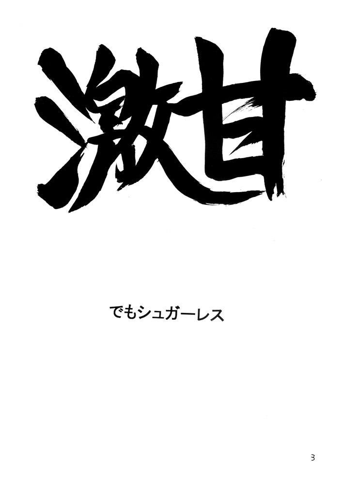 Gekiama 2