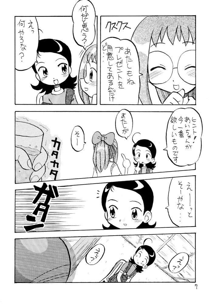 Gekiama 6