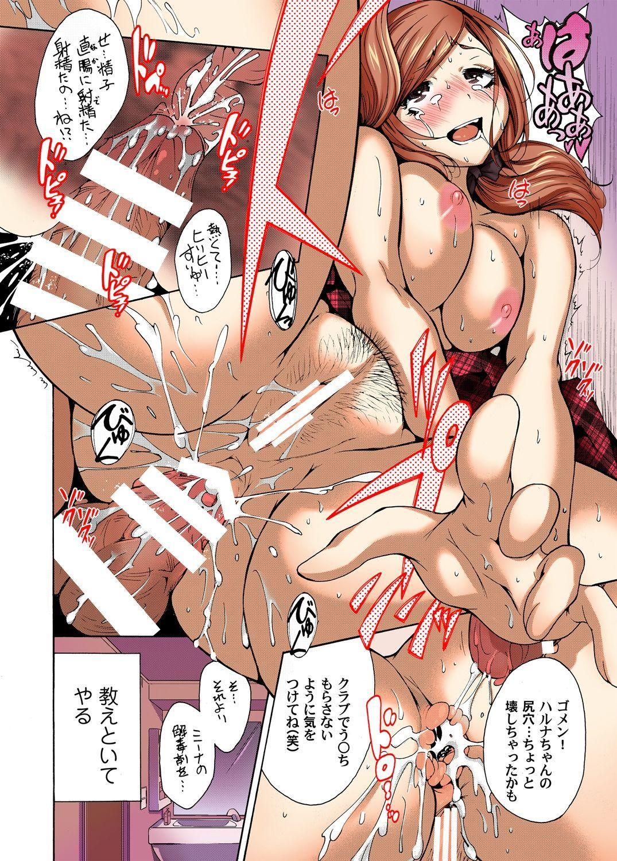 Gaticomi Vol.40 23