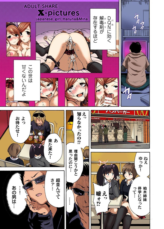 Gaticomi Vol.40 24