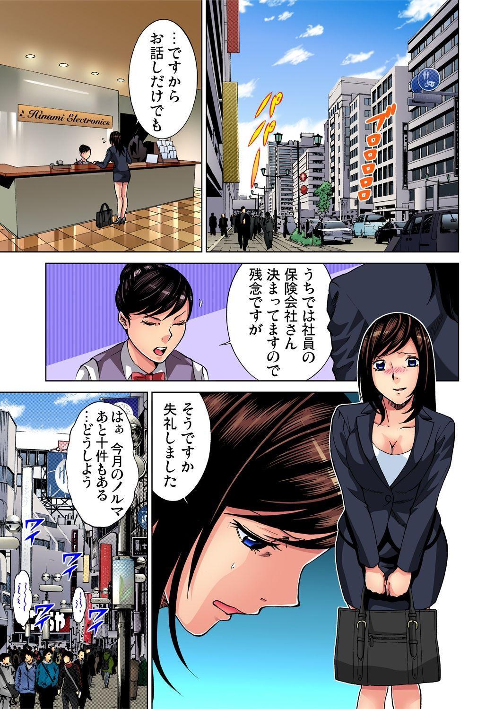 Gaticomi Vol.40 77