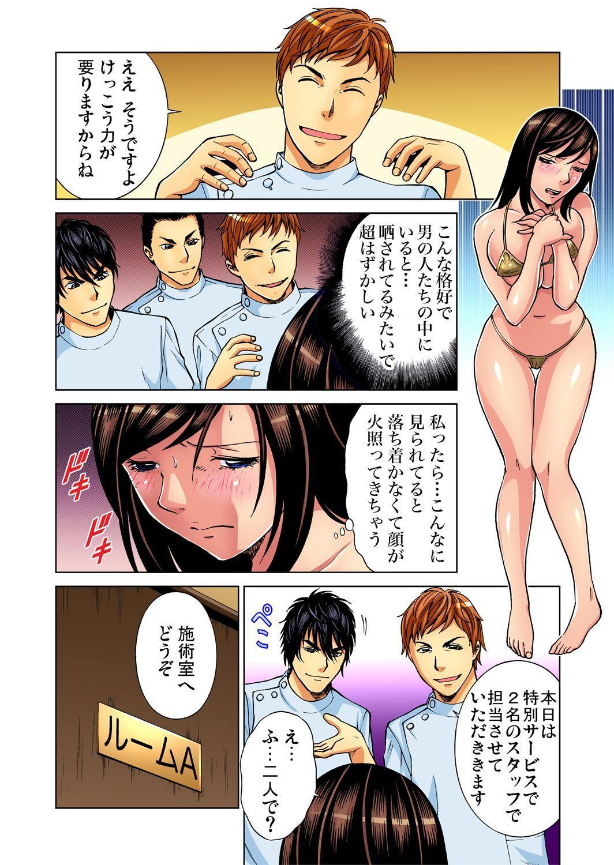 Gaticomi Vol.40 84