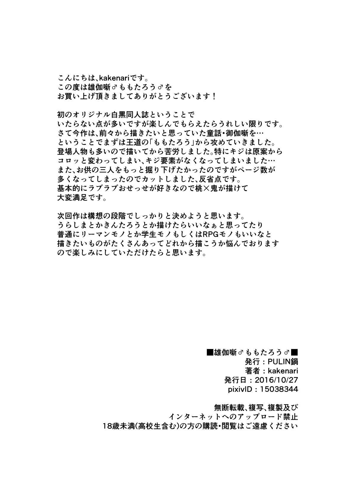 Otogibanashi Momotarou 33