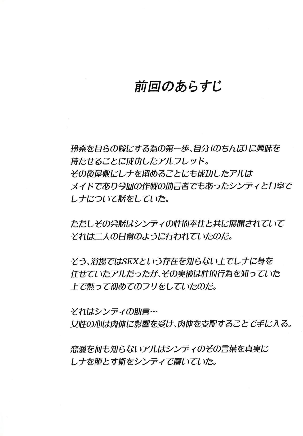 Gal Shota Cinderella 3 2
