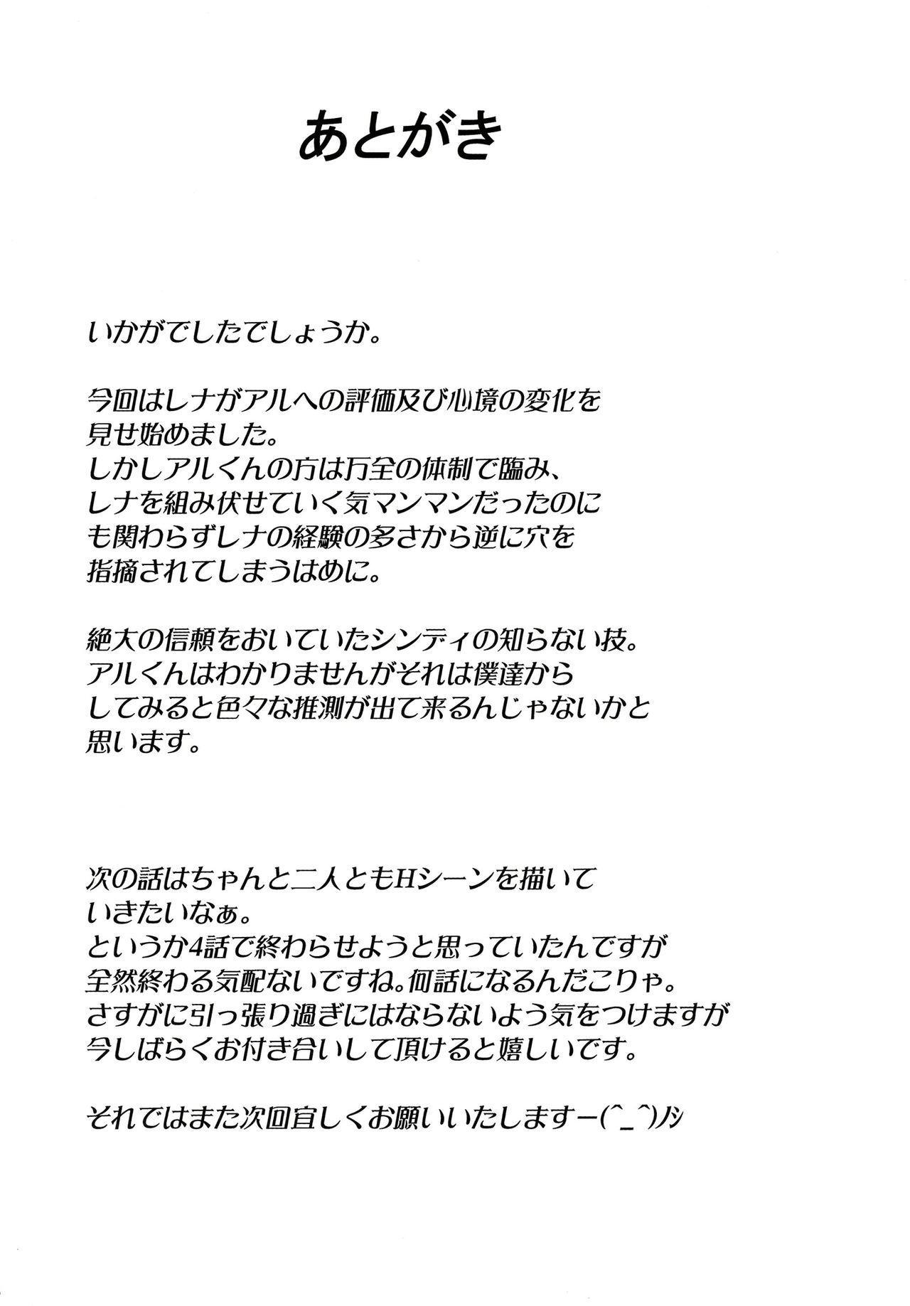 Gal Shota Cinderella 3 31