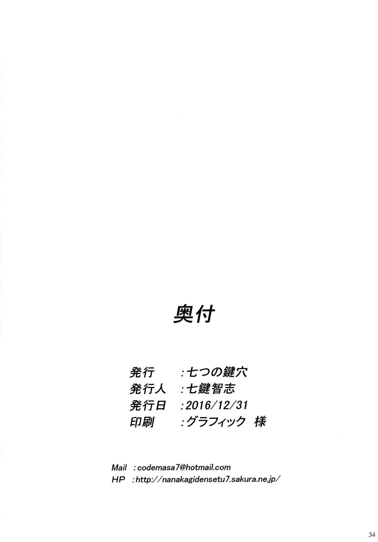Gal Shota Cinderella 3 32