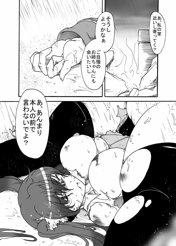 Watashi no Jiman no Onee-chan 12