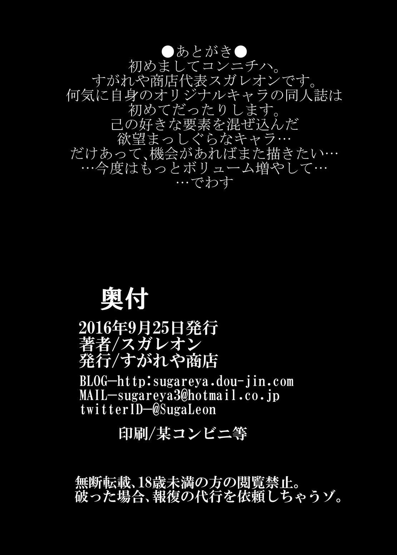 Watashi no Jiman no Onee-chan 14
