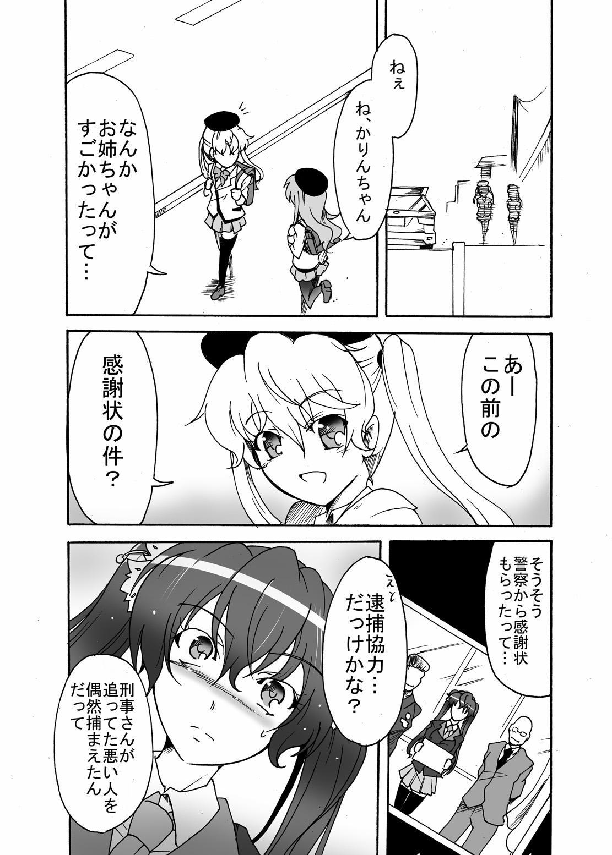 Watashi no Jiman no Onee-chan 1