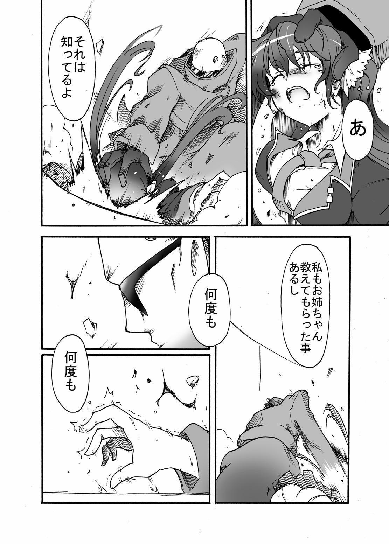 Watashi no Jiman no Onee-chan 6