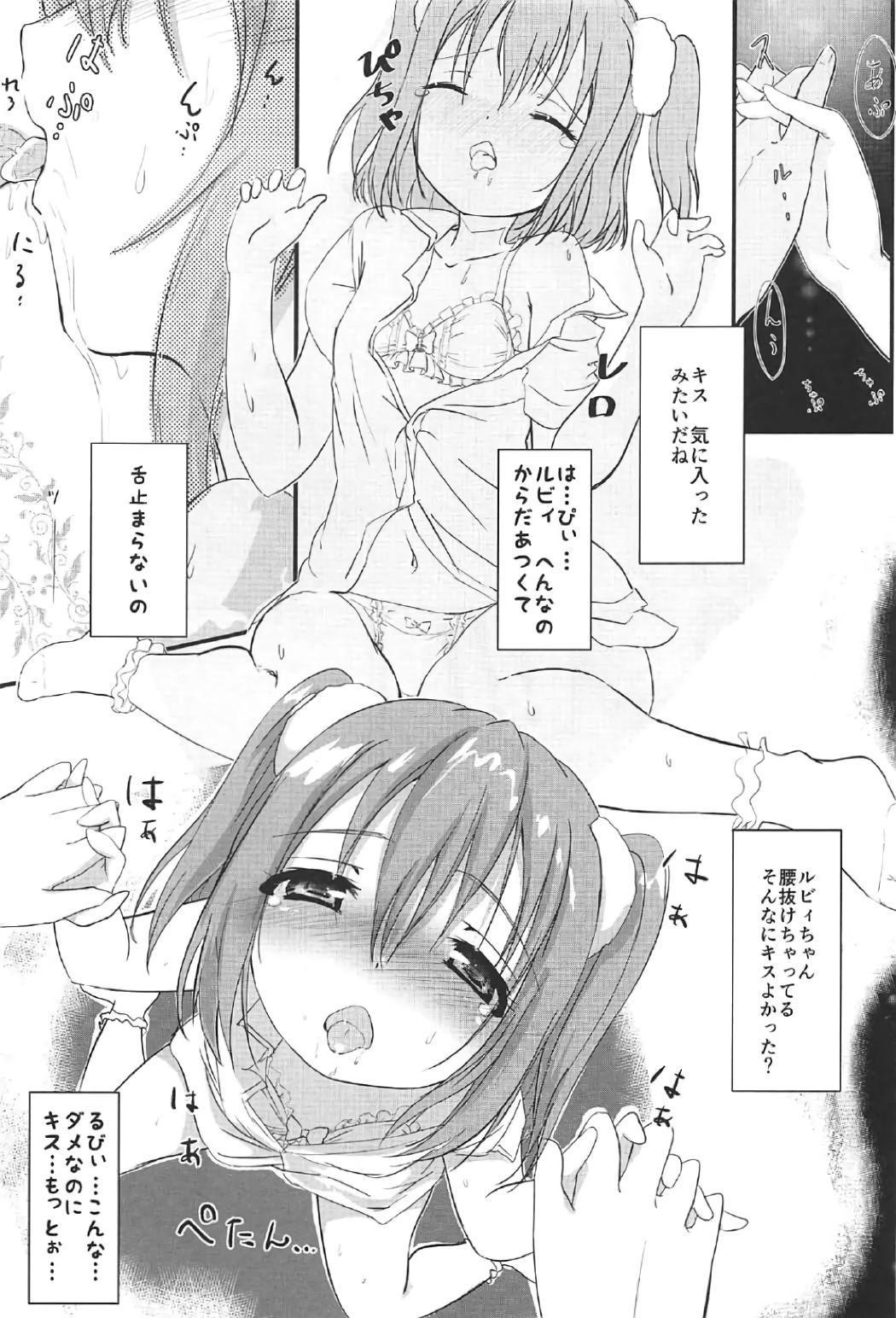 Ruby no Koto Mattete Kuremasu ka...? 9