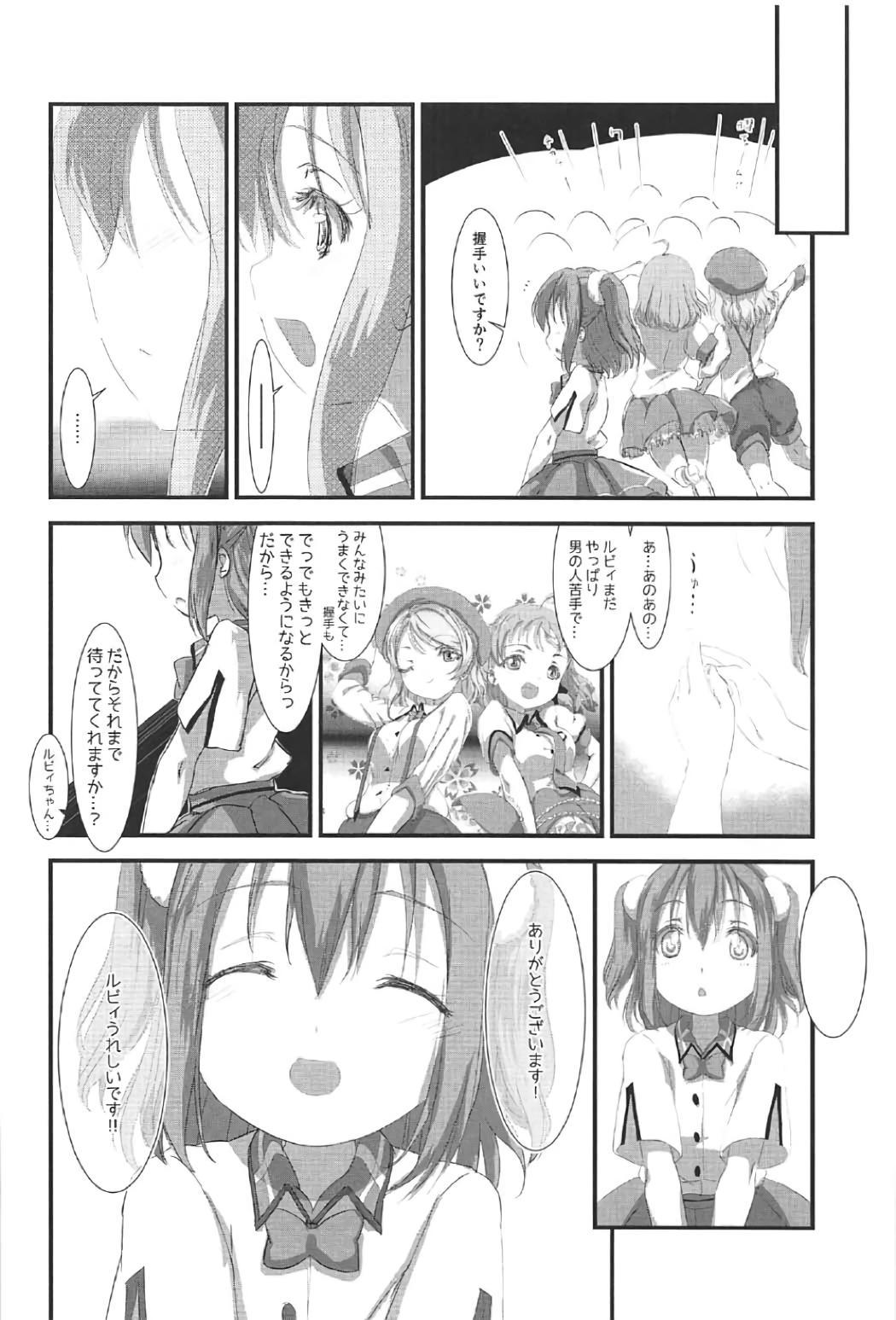 Ruby no Koto Mattete Kuremasu ka...? 16