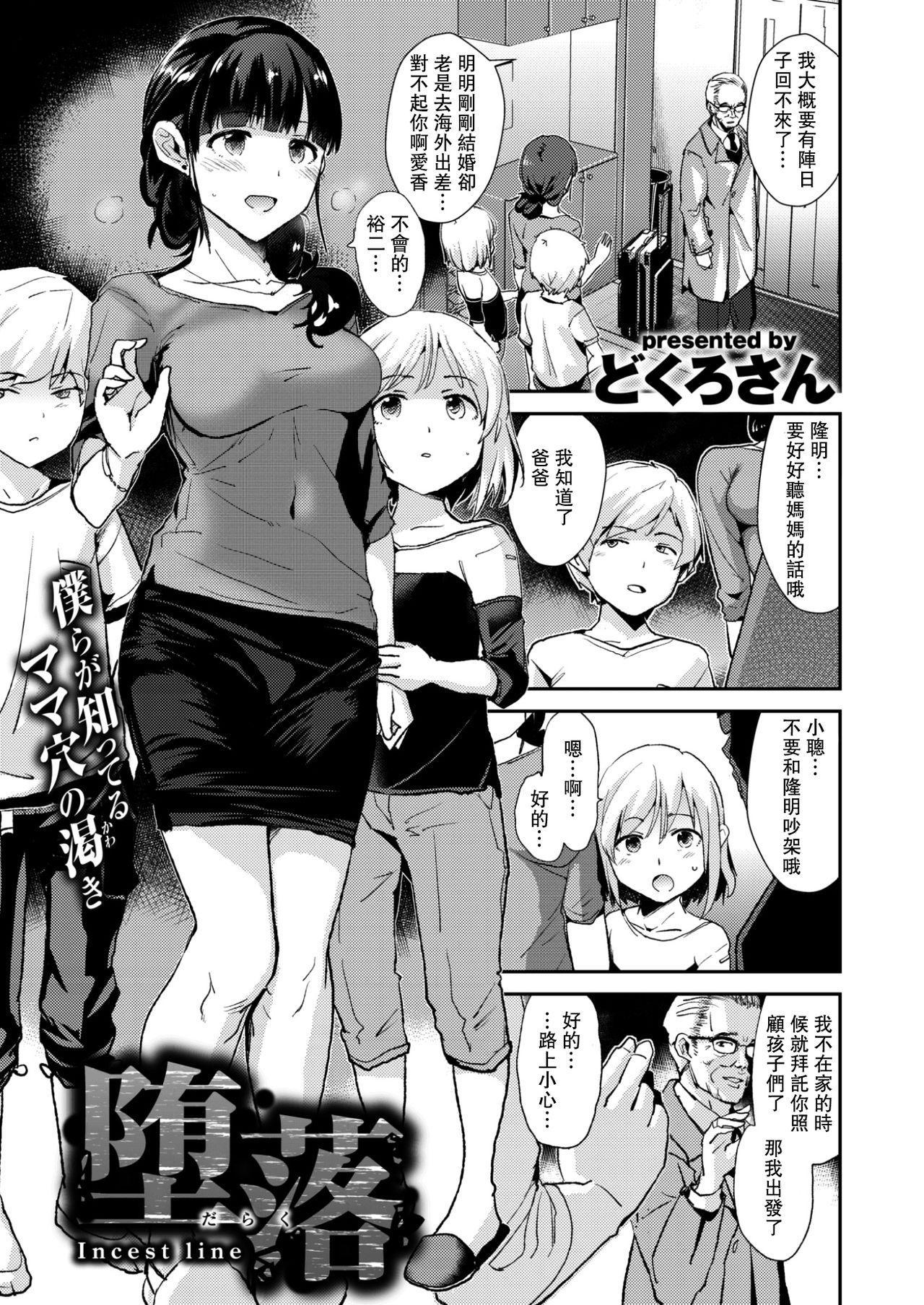 Daraku - Incest line 1