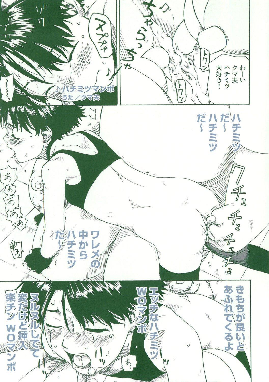 Akuma Koakuma 12