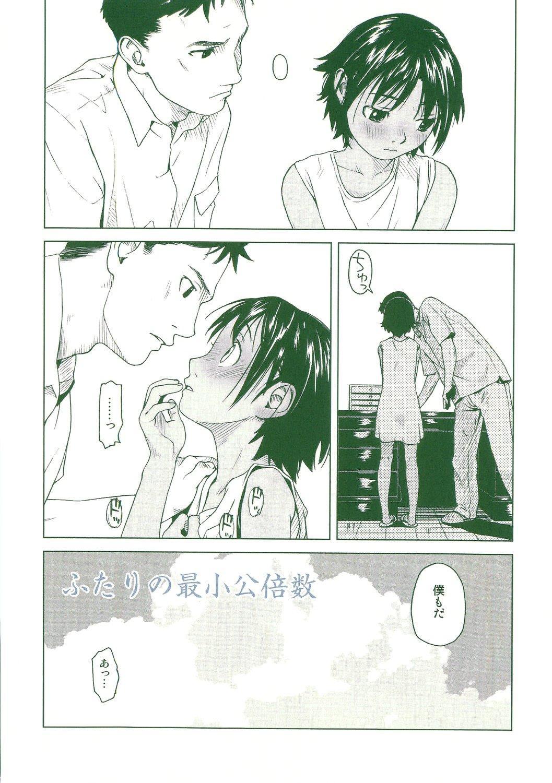 Akuma Koakuma 143