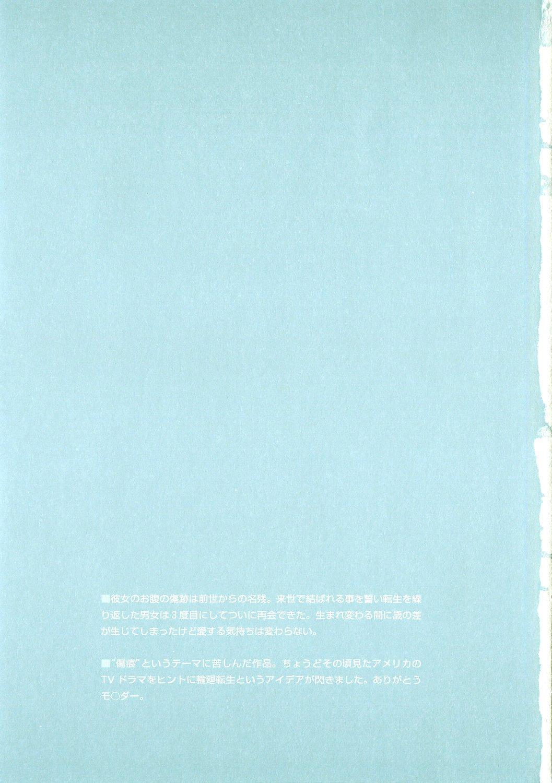 Akuma Koakuma 152