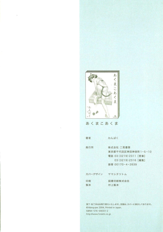 Akuma Koakuma 155