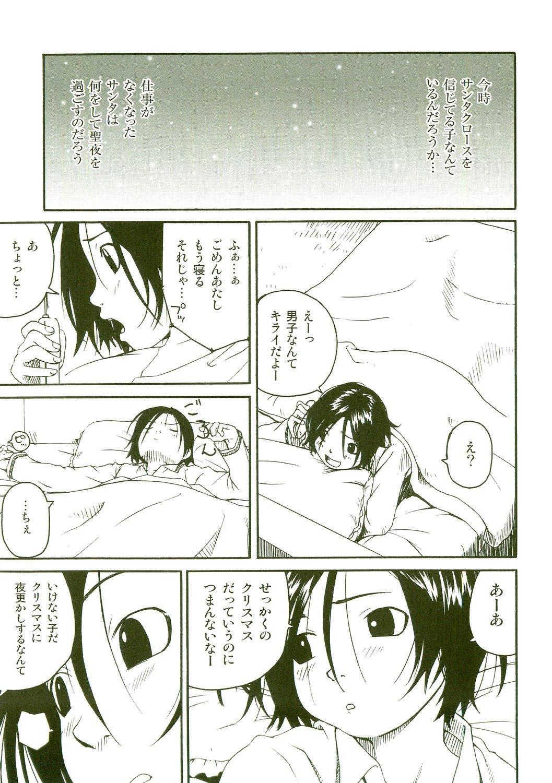 Akuma Koakuma 31