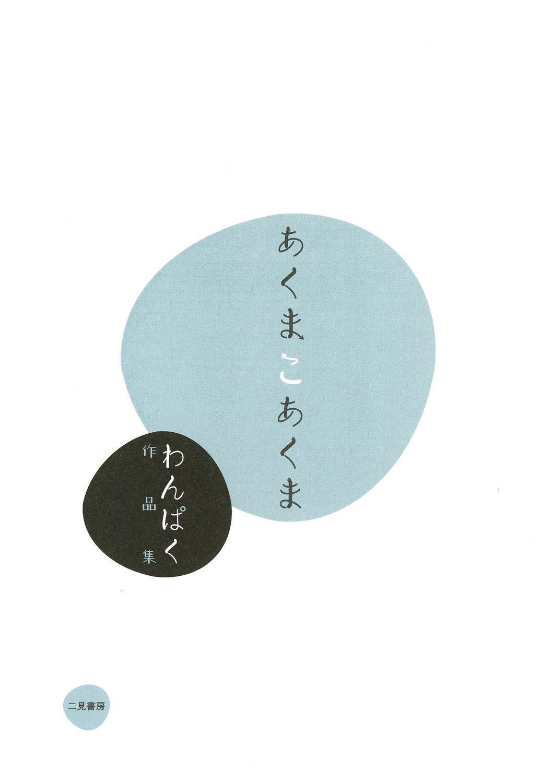 Akuma Koakuma 3