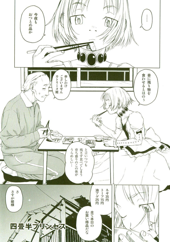 Akuma Koakuma 45