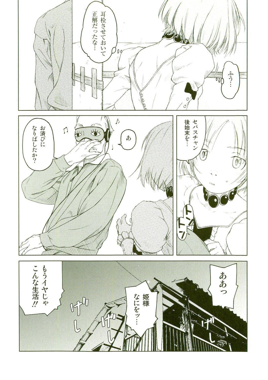 Akuma Koakuma 50
