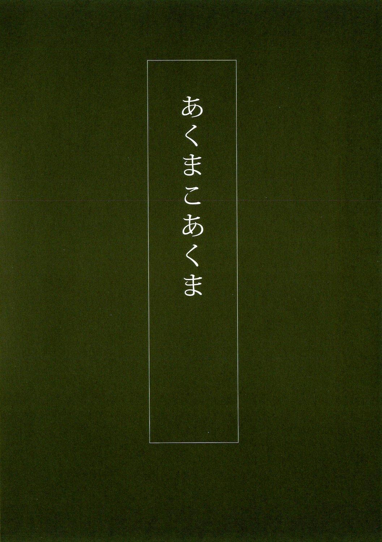 Akuma Koakuma 52