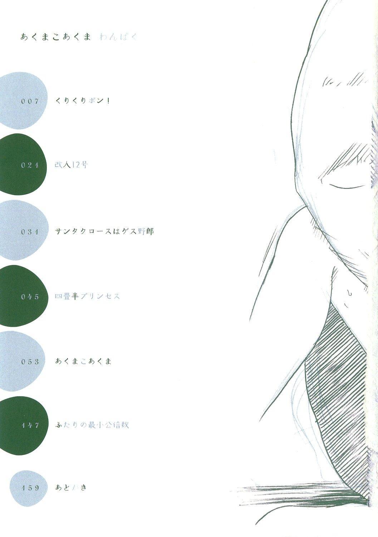 Akuma Koakuma 6