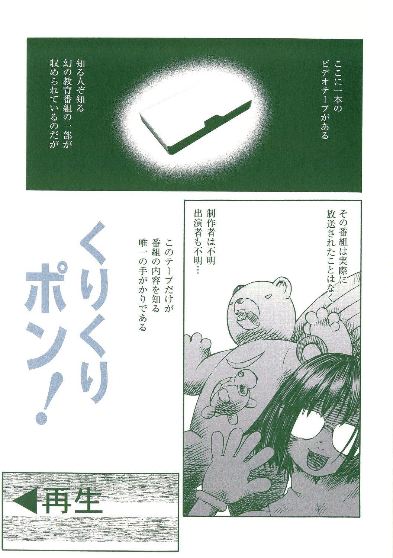 Akuma Koakuma 8